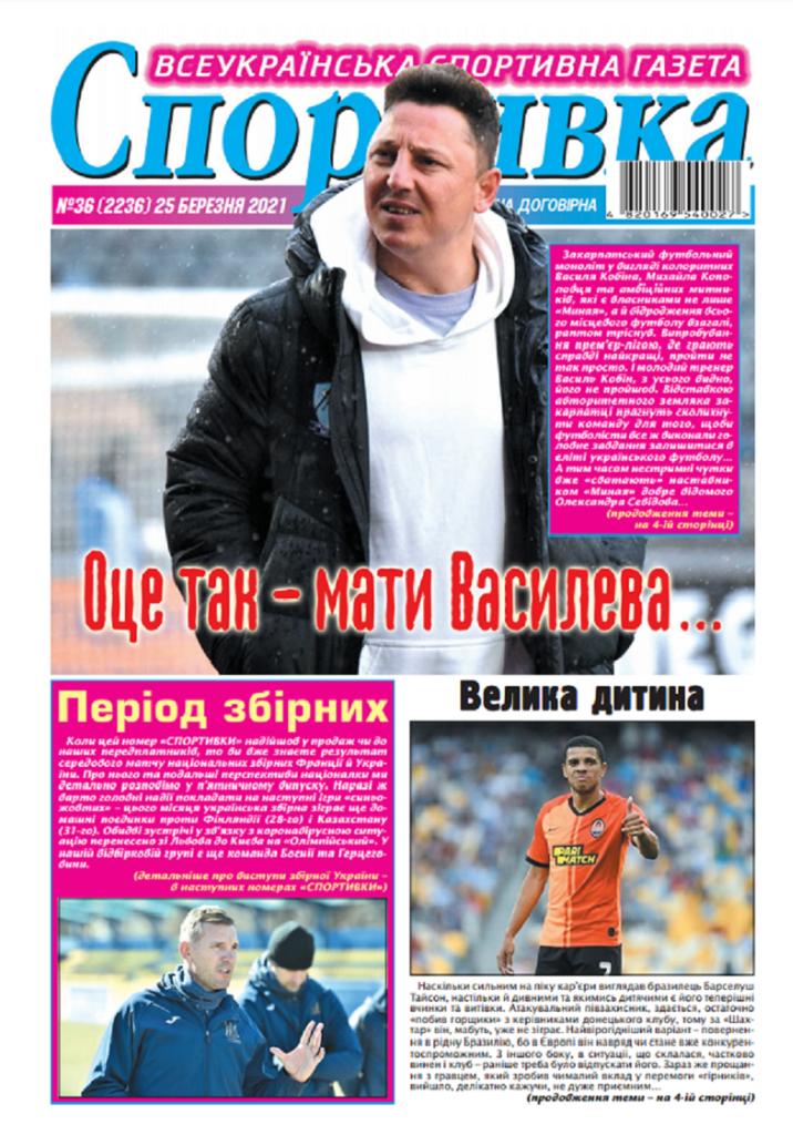 газета Спортивка